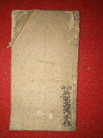 光绪年吴圣高抄本:《遗化同声集韵千字文》(元集)+另一本文字类抄本——共两册合售