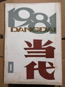 1期刊:当代(1981年全六册)