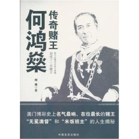正版-传奇赌王何鸿燊