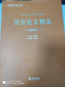 特价!法官论文精选9787511827128
