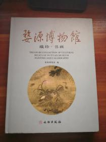 婺源博物館藏珍·書畫    [Treasure Collection of Cultural Relics of Wuyuan Museum Painting and Calligraph