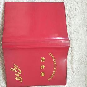 """兰州军区司令部""""三学""""先进代表大会纪念册【1978】"""