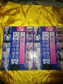 大策反:国民党要员身边的中共地下党
