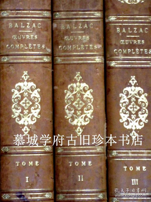 大开本/皮装《巴尔扎克文集》OEUVRES COMPLETES DE H DE BALZAC