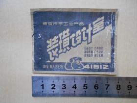 60年代【南京市手工业产品,装潢设计室】标签