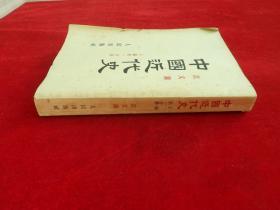 中国近代史 第一分册 上编