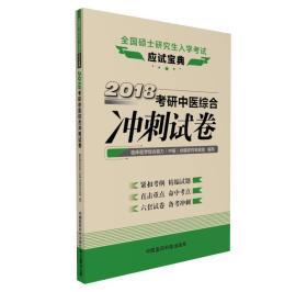 2018考研中医综合冲刺试卷(全国硕士研究生入学考试应试宝典)