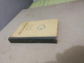 中华人民共和国条约集(第五集)1956(布脊精装)