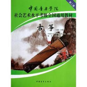 中国音乐学院社会艺术水平考级全国通用教材:古筝(7级-9级)