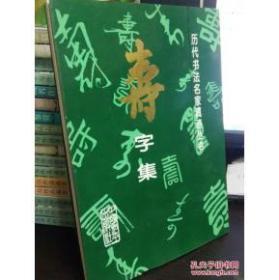 历代书法名家真迹丛书 寿字集【原版】