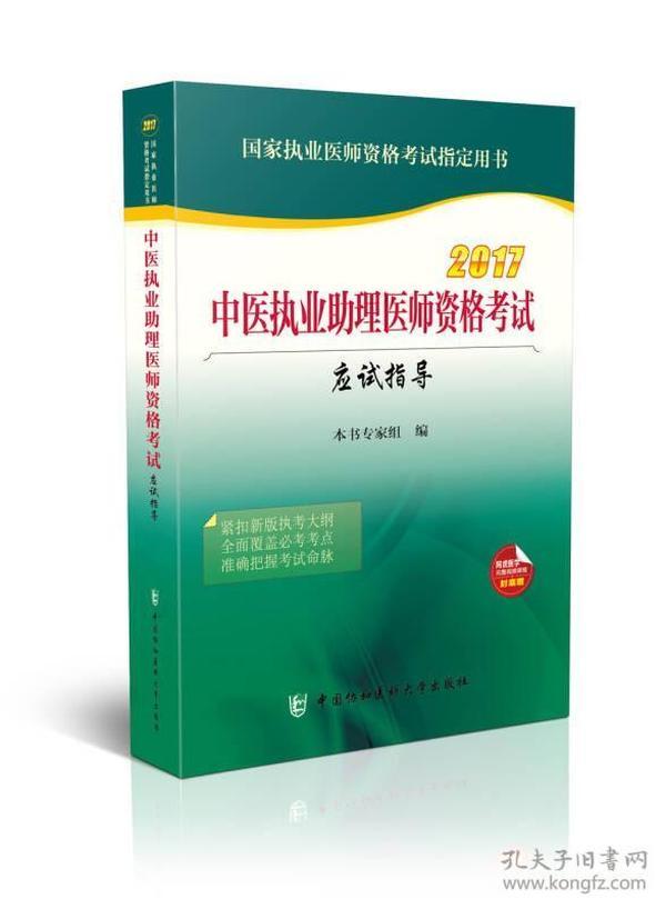 2017中医执业助理医师资格考试应试指导