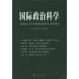国际政治科学(2005年第3期)(总第3期)