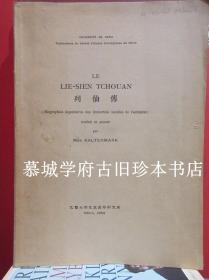 1953年第一版 康德谟《法文注译本列仙传》MAX KALTENMARK LE LIE-SIEN TCHOUAN - BIOGRAPHIES LEGENDAIRES DES IMMORTELS TAOISTES DE LANTIQUITÉ