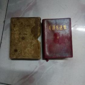 毛泽东选集(64开一卷本)函套带林提!内有毛像林提【1968上海3印】