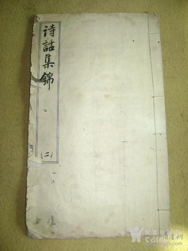 清末民初时期著名书法家潘龄皋书法 诗话集锦 2