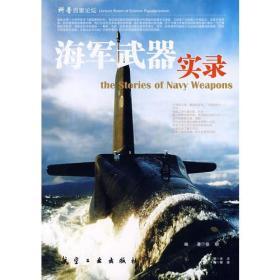 图说百科丛书:海军武器实录