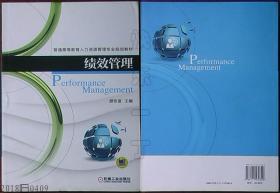 普通高等教育人力资源管理专业规划教材-绩效管理
