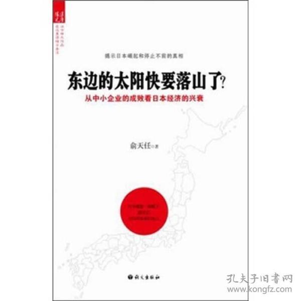 东边的太阳快要落山了:从中小企业的成败看日本经济的兴衰