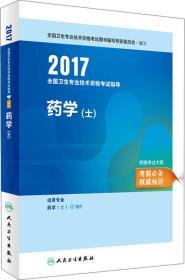 97871172374752017-药学(士)-全国卫生专业技术资格考试辅导-附赠考试大纲