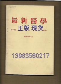 最新医学 1984.6【日文版】