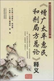 <<增广太平惠民和剂局方总论>>释义