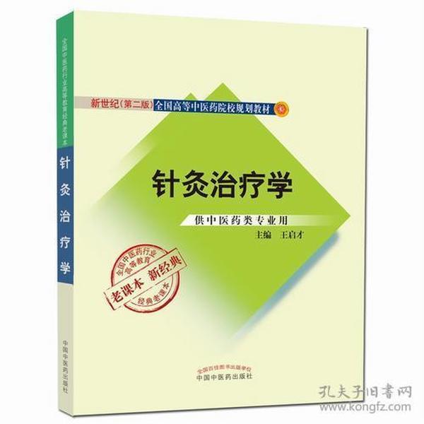 9787513240444针灸治疗学-供中医药类专业用