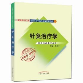 针灸治疗学-供中医药类专业用