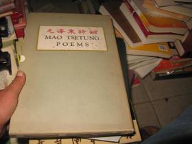 全布面函套精装烫金中英文版:《毛泽东诗词》 毛主席诗词 八开、无图章字迹、尽全品、原护封原函套仍在!
