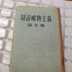 辩证唯物主义论文集(大32开精装,1955年一版一印,406页)