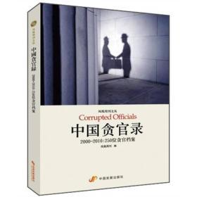中国贪官录:2000-2010:250位贪官档案