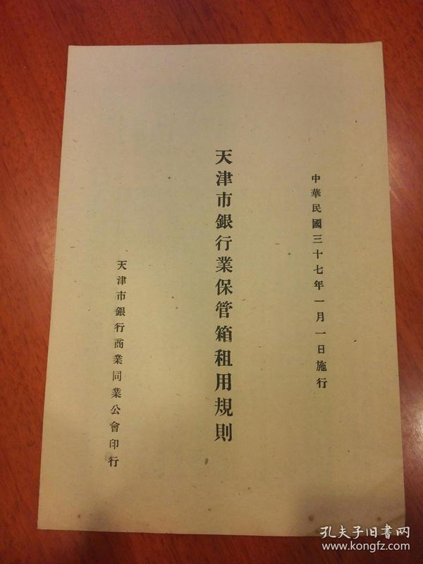 民国金融史料《天津市银行业保管箱租用规则》