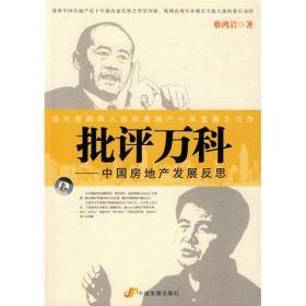 批评万科:——中国房地产发展反思