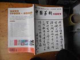 中国篆刻书画教育(2015年6月号)