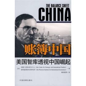 账薄中国—美国智库透视中国崛起
