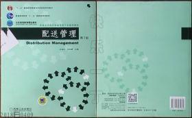 普通高等教育物流管理专业规划教材-配送管理 第3版