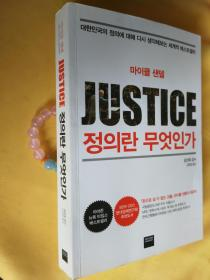 韩文原版 麦克尔·桑德尔 Michael J. Sandel 《正义》Justice