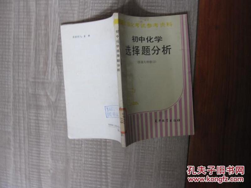 初中仁愛選擇題v初中【4-3-3】_天津教育出版社英語初中版化學圖片