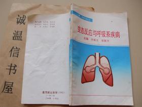 变态反应与呼吸系疾病【签名本】
