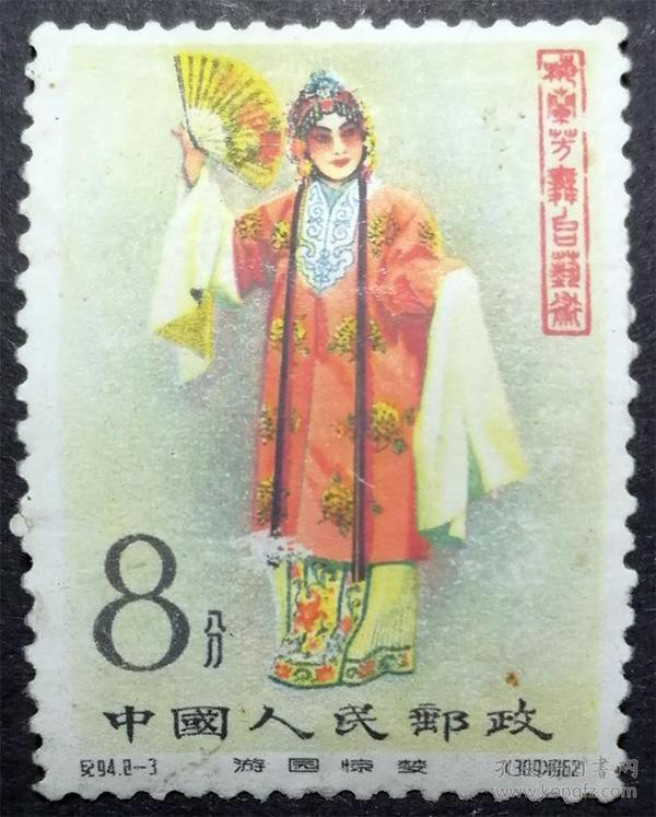 纪94梅兰芳(8-3)全新近上品邮票