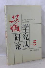 藏学研究论丛 第5辑