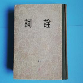 词诠(精装 繁体竖排 )中华书局