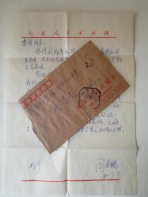 北京古籍出版社编辑 阎慰鹏信札(1通1页)