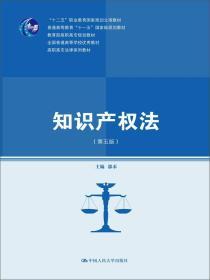 """知识产权法(第五版)/高职高专法律系列教材·""""十一五""""国家级规划教材"""