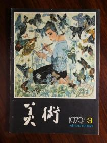 ●名师大家绘:王朝闻陈丹青王大同等作《美术》李铁夫专辑【1979年第3期16开80面】!