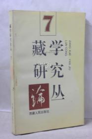 藏学研究论丛 第7辑