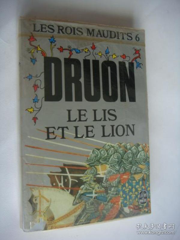 法文原版 Les Rois Maudits 6 - Le Lis et le Lion. Maurice Druon <被诅咒的国王——百合和狮子 > 封面包塑衣,书口三面刷黄
