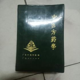 《中医方药学》绿塑皮软精装(文革语录版) 1973年一版一印 书口自然发黄、内页品佳如新、无勾画字迹