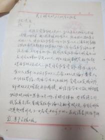 原延安民众剧团任演员,一级作曲、戏曲音乐家 米晞 毛笔批文