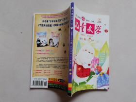 儿童文学2011年6月号 下