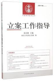 立案工作指导(2014.4 总第43辑)